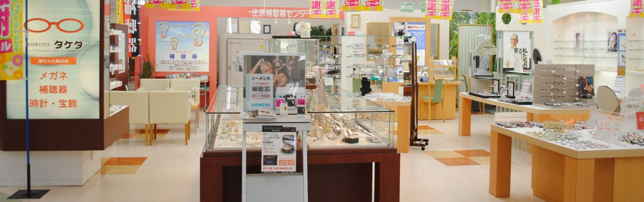 敬ちゃん時計店